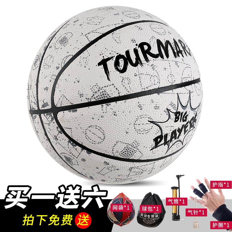 TOURMARK 男女 场上训练室内比赛运动7号标准篮球 T43301-01