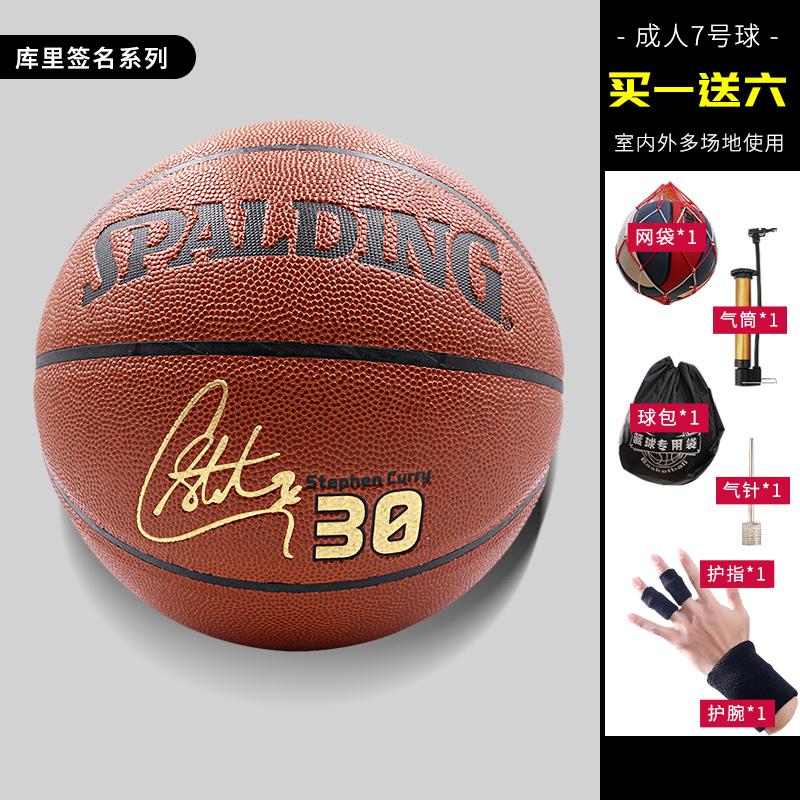 Spalding斯伯丁篮球NBA球星签名款PU水泥地耐磨室内室外通用7号比赛训练lq 74-645Y(勇士队库里签名款) 7号标准球