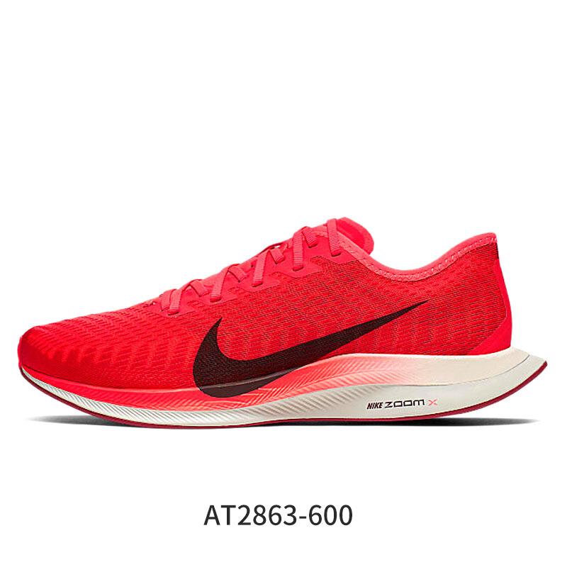 耐克NIKE NIKE ZOOM PEGASUS TURBO 2 男鞋 跑步鞋 路跑 AT2863-600