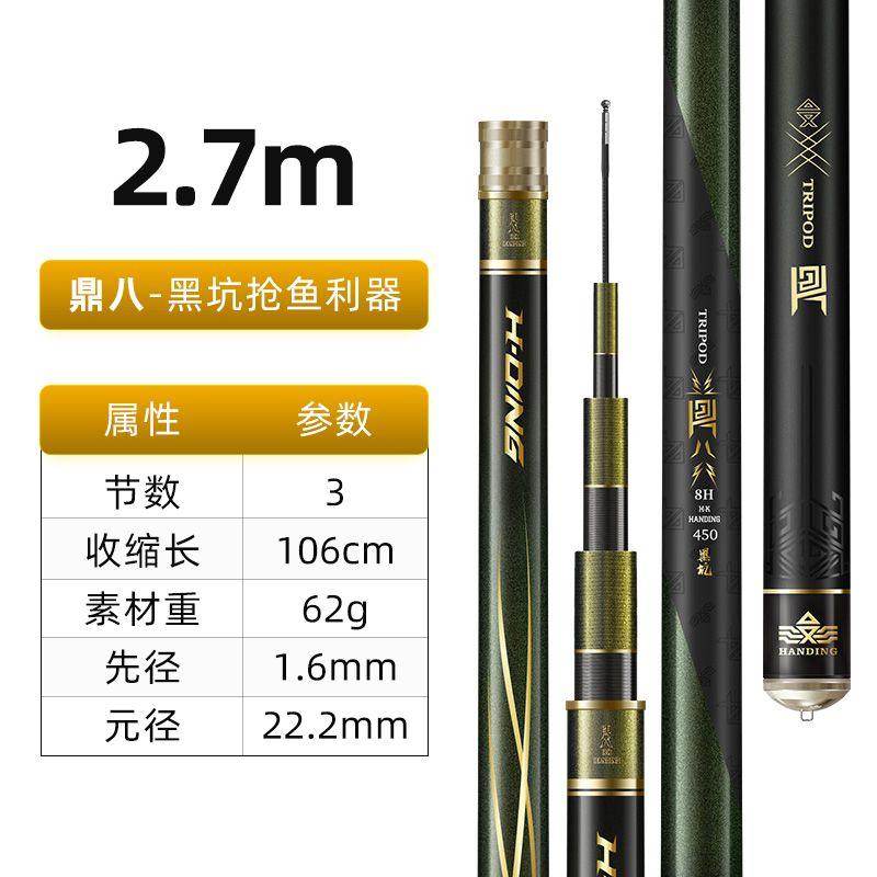 高碳8H2.7米竞技黑坑竿【三斤直飞,抢鱼利器】