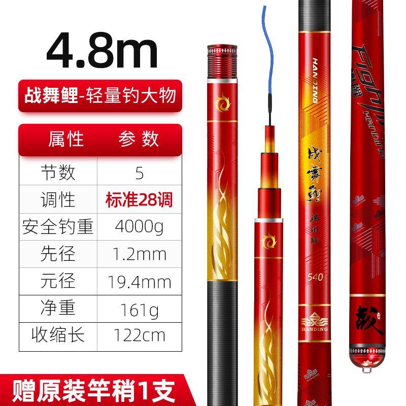 战舞鲤4.8米【休闲湖库版,6公斤超大钓重】