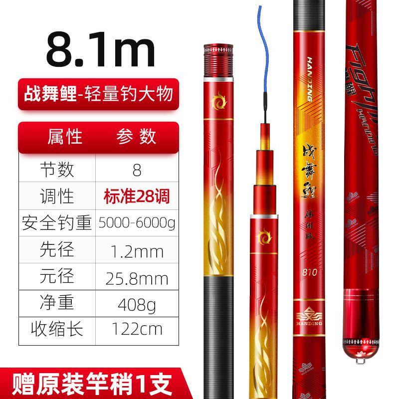 战舞鲤8.1米【休闲湖库版,6公斤超大钓重】