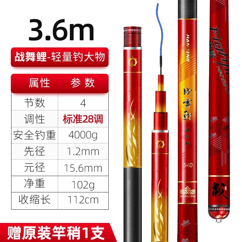 战舞鲤3.6米【休闲湖库版,6公斤超大钓重】