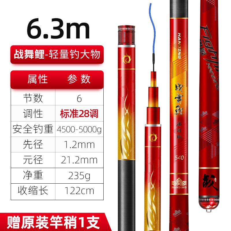 战舞鲤6.3米【休闲湖库版,6公斤超大钓重】