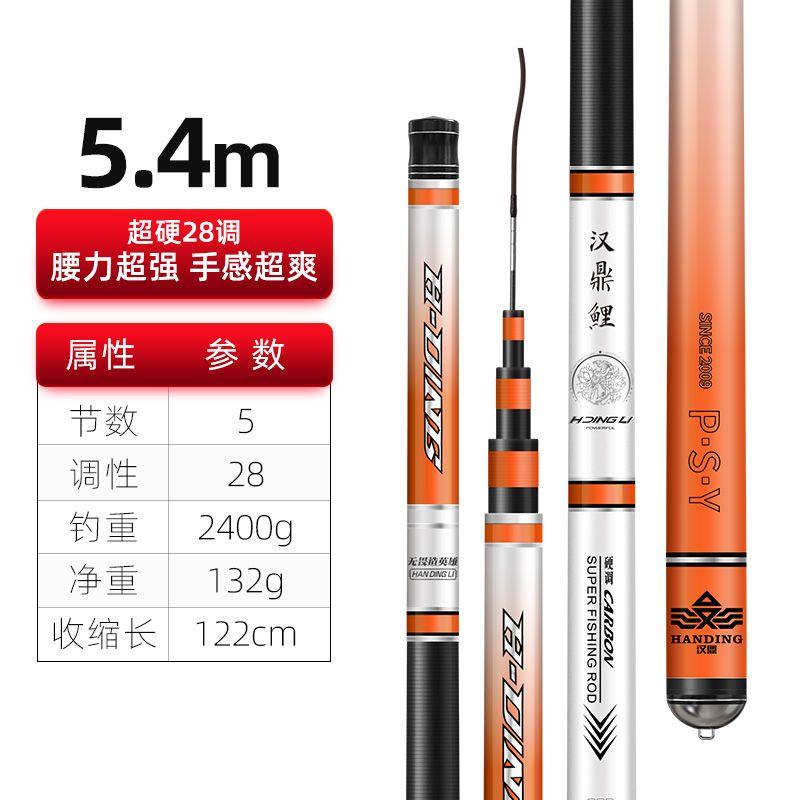 全新升级汉鼎鲤5.4米【腰力超强,手感超爽】