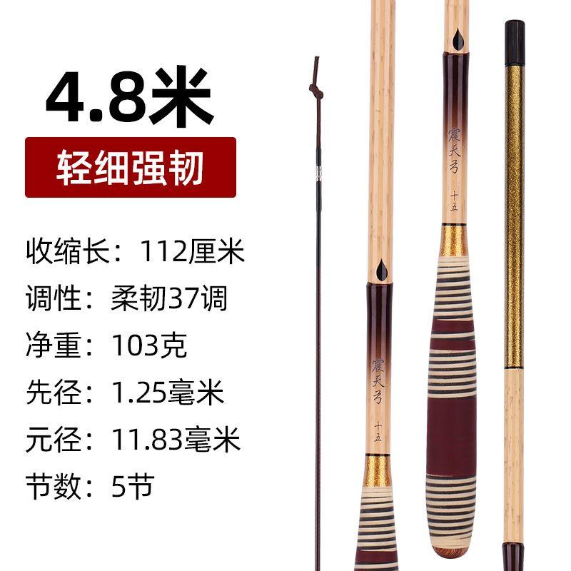 超轻细并继竿4.8米【仿竹节设计,手感超爽】