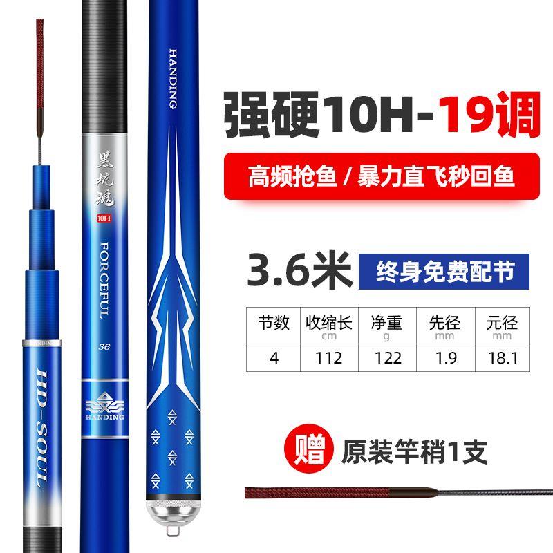 黑坑魂10H3.6米【暴力直飞、竞技高频抢鱼利器】