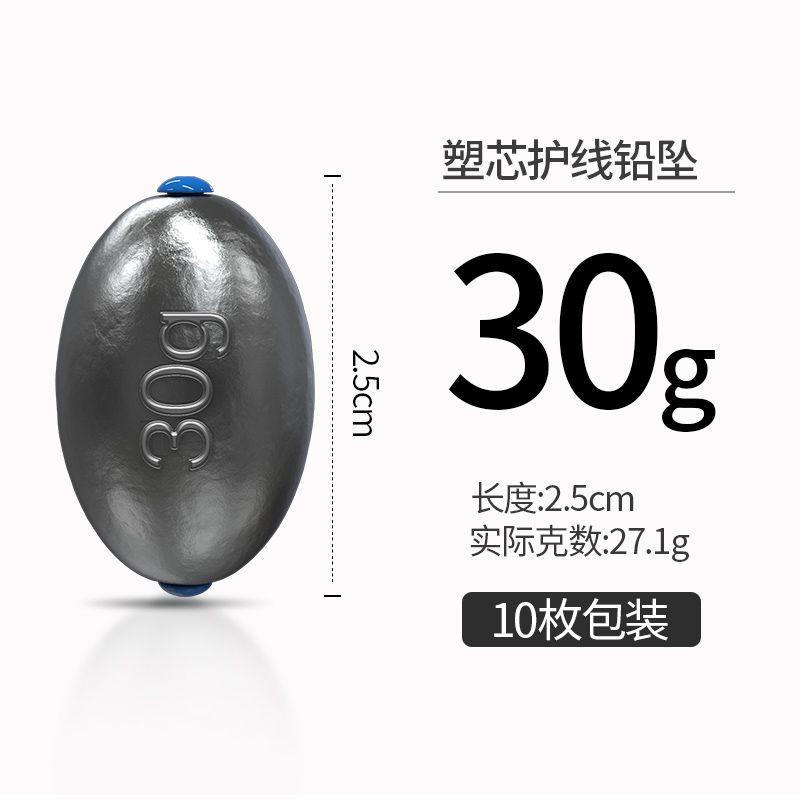 护线铅坠30g【软芯不伤线】【10枚入】.
