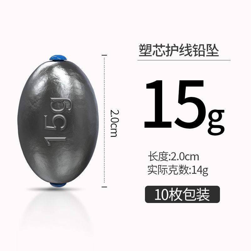 护线铅坠15g【软芯不伤线】【10枚入】.