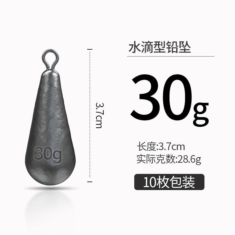 水滴铅坠30g【流线下沉快】【10枚入】.