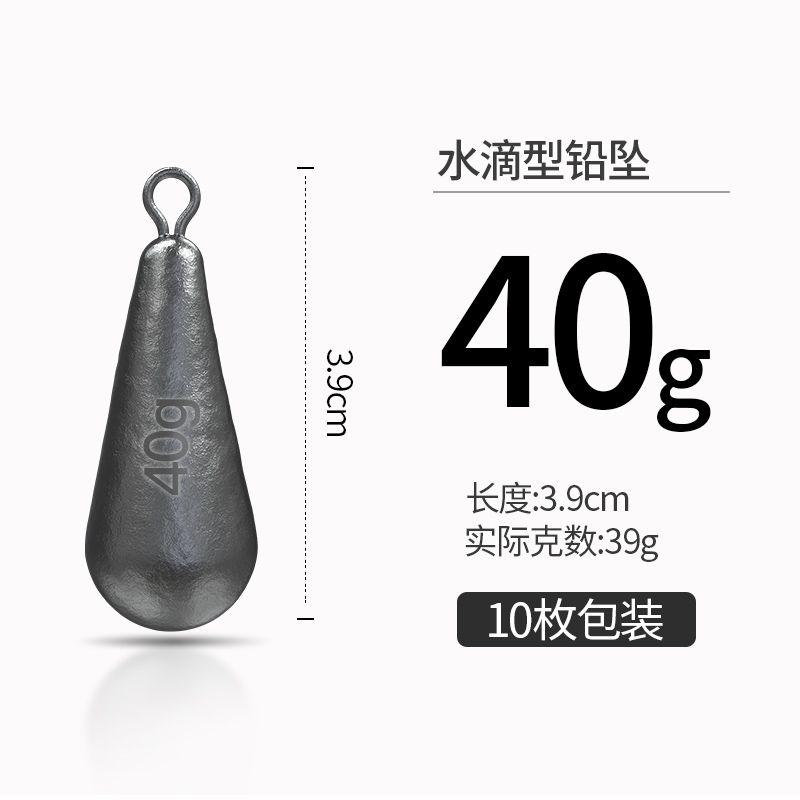 水滴铅坠40g【流线下沉快】【10枚入】.