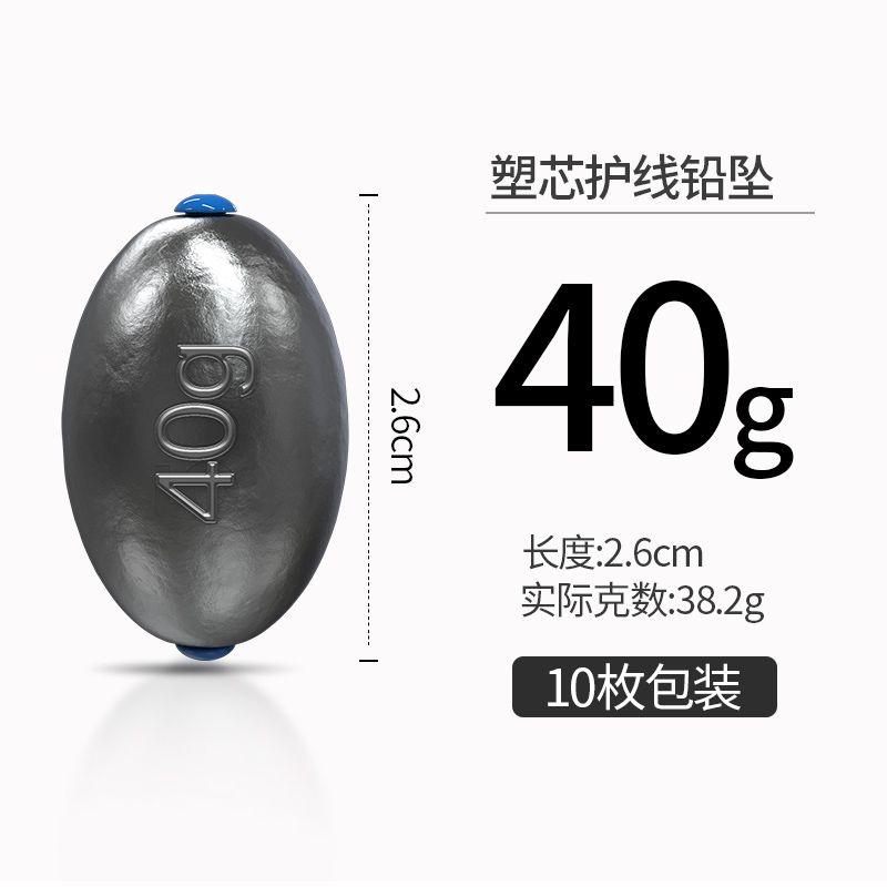 护线铅坠40g【软芯不伤线】【10枚入】.