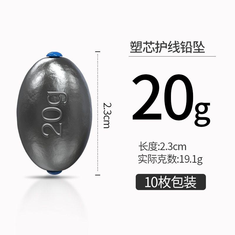 护线铅坠20g【软芯不伤线】【10枚入】.
