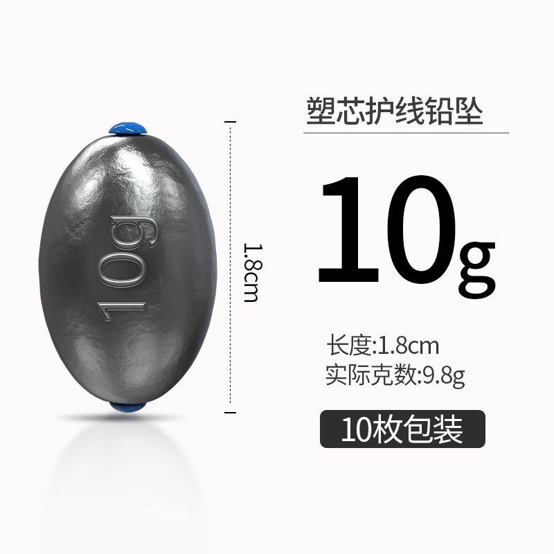 护线铅坠10g【软芯不伤线】【10枚入】.