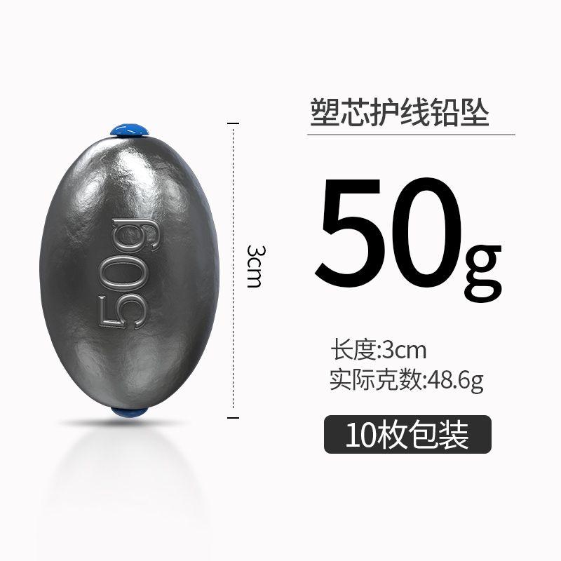 护线铅坠50g【软芯不伤线】【10枚入】.