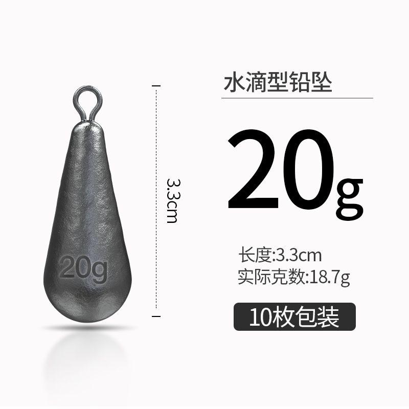 水滴铅坠20g【流线下沉快】【10枚入】.