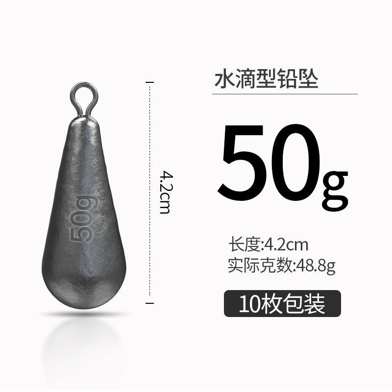 水滴铅坠50g【流线下沉快】【10枚入】.