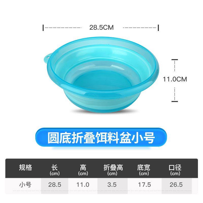 圆底折叠饵料盆 (小号)