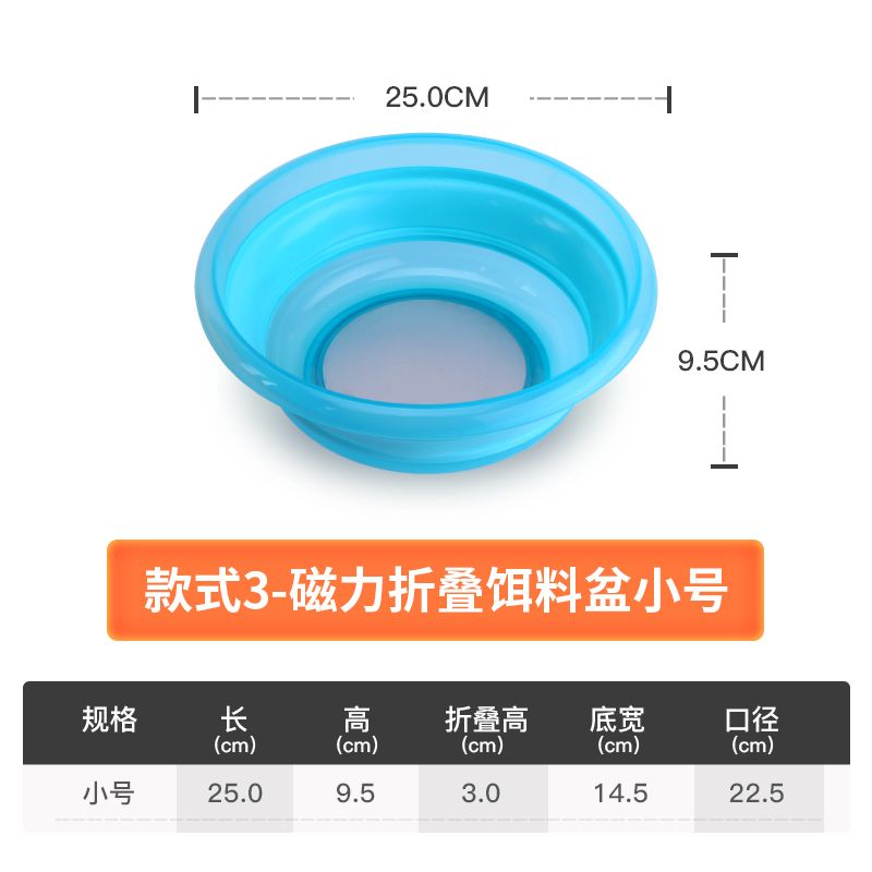 强磁折叠饵料盆 (小号)