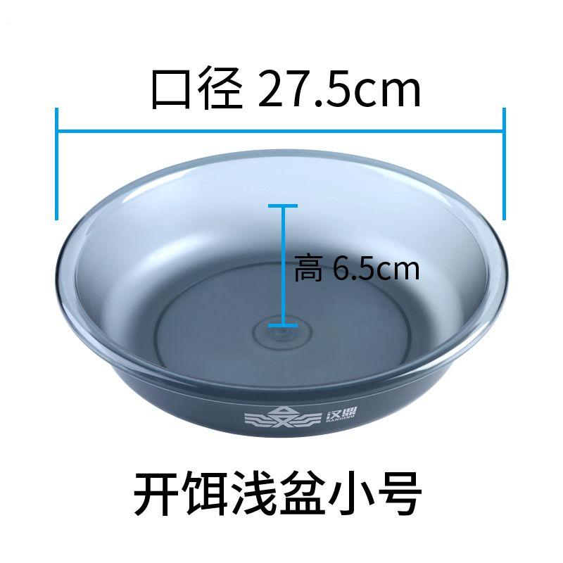 灰色浅盆27.5口径,6.5cm深(小号)