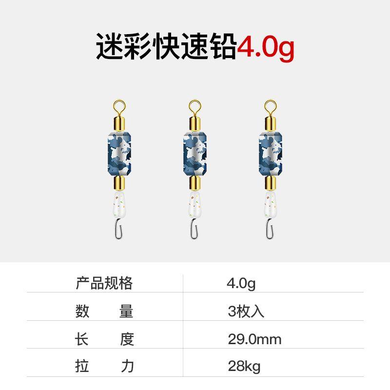 迷彩极速铅4.0g【快速调钓 入水隐蔽】