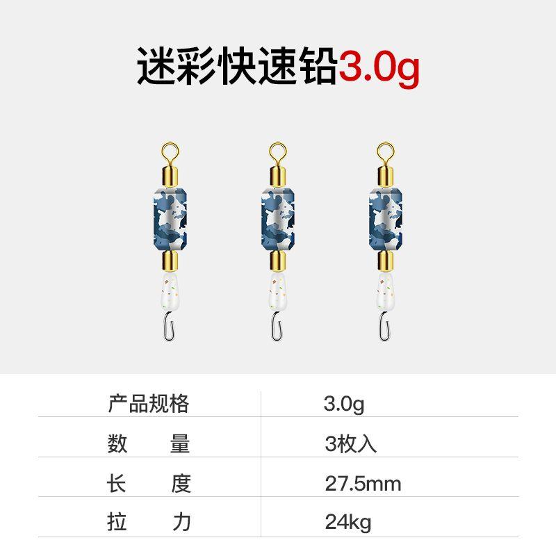 迷彩极速铅3.0g【快速调钓 入水隐蔽】