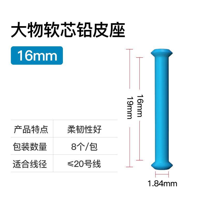 大物软芯铅皮座16mm【进口纳米】