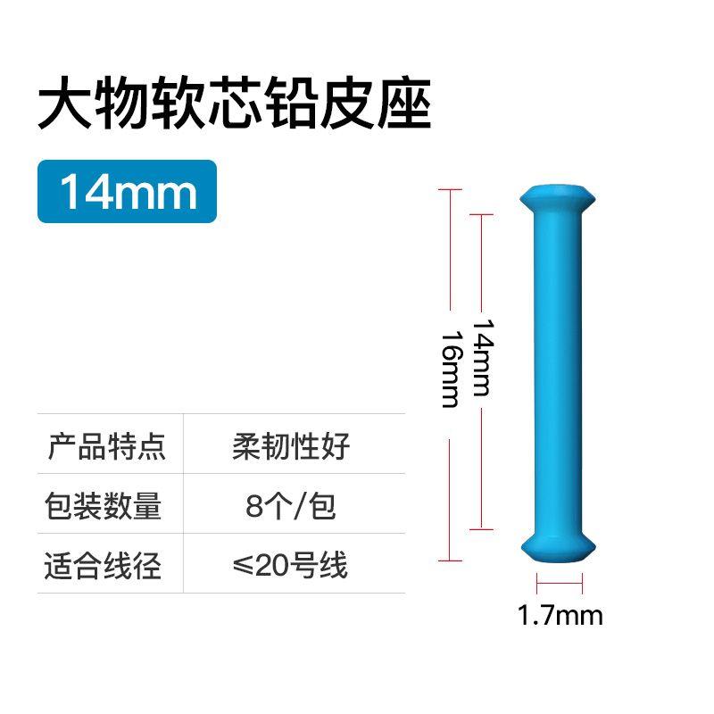 大物软芯铅皮座14mm【进口纳米】