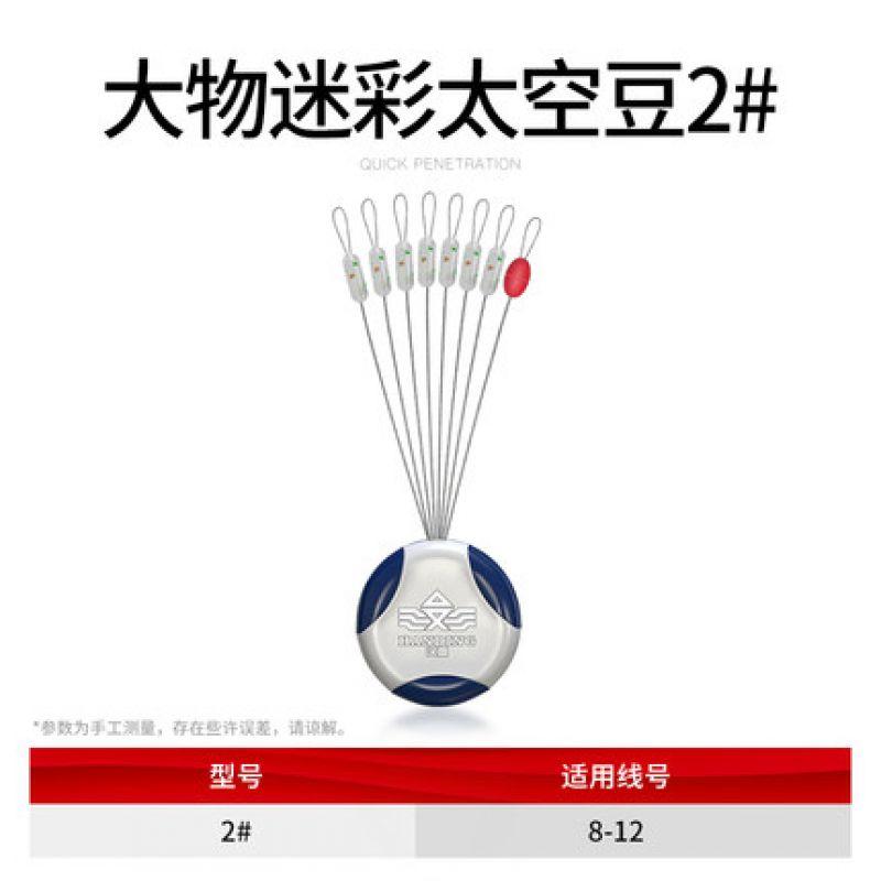【5包装】大物迷彩太空豆2#【入水隐蔽】