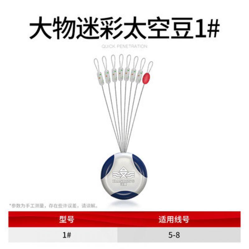 【5包装】大物迷彩太空豆1#【入水隐蔽】