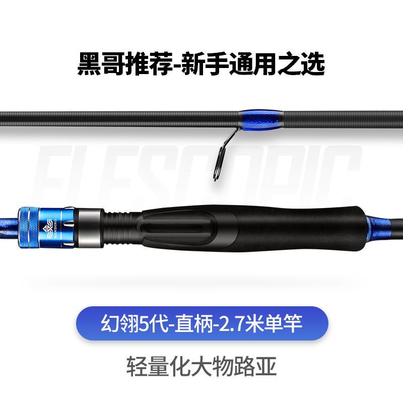 升级版(轻盈好手感+超大钓重)2.7米直柄单竿