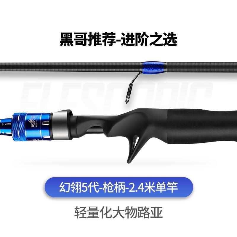 升级版(轻盈好手感+超大钓重)2.4米枪柄单竿