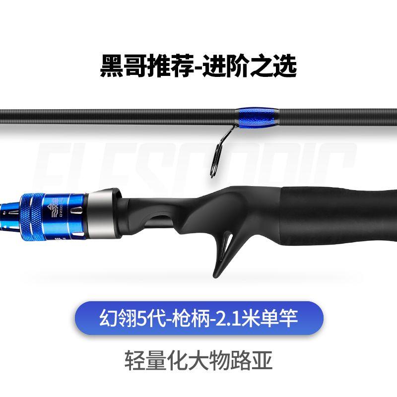 升级版(轻盈好手感+超大钓重)2.1米枪柄单竿