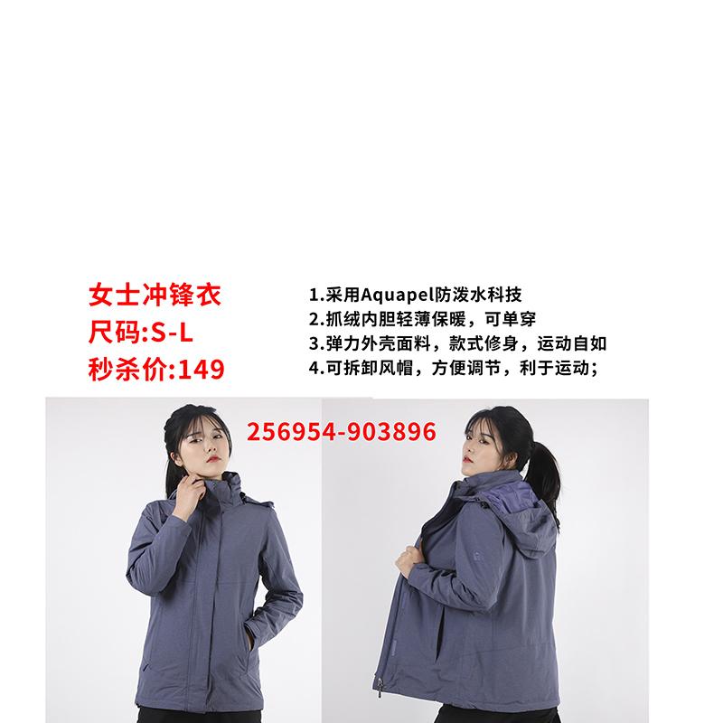 包邮 肯励 女款 冲锋衣户外防水单层三合一登山服外套 256954-903896