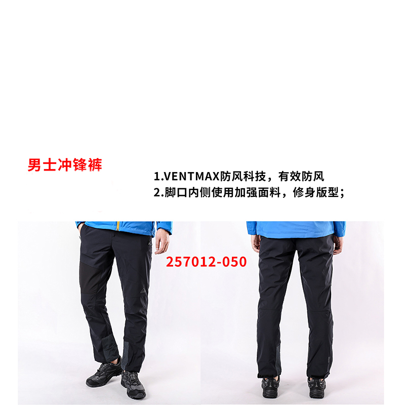 MCKINLEY  男裤  户外运动裤冲锋裤防风透气登山徒步旅行长裤  257012-050