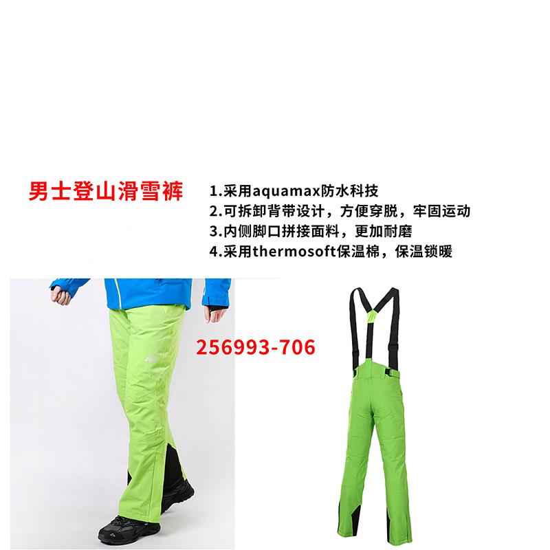 包邮 肯励McKINLEY Sergios mn IAP 男装 羽绒服/棉服 滑雪裤 256993-706